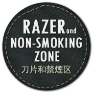 刀片和禁烟区